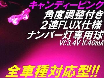 #♪T10キャンディーピンク色 角度調整式ナンバー灯 オデッセイ ワゴンR ライフ ゼスト