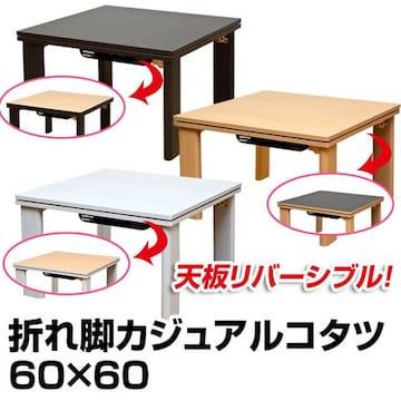 折れ脚カジュアルコタツ 60×60 BR/NA/WH