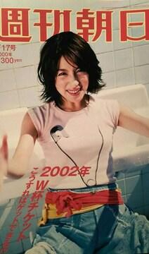 奥菜恵【週刊朝日】2000.11.17号ページ切り取り