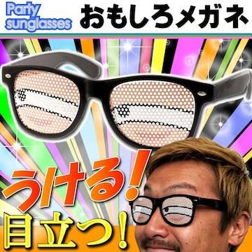 パーティーサングラス おもしろメガネ 変態の目