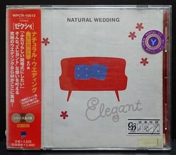 「ゼクシィ」ナチュラル・ウェディング エレガント 全17曲 帯付 レンタルアップ中古 エンヤ