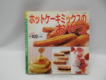 2011 ホットケーキミックスのおやつ