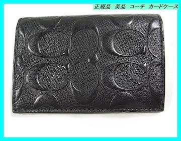 正規品美品コーチ レザー名刺&カードケース