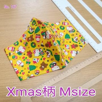 ★大特価★ No.167 ハンドメイド Msize カバー (送料込)
