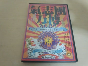 氣志團DVD「氣志團万博2003木更津グローバルコミュニケーション
