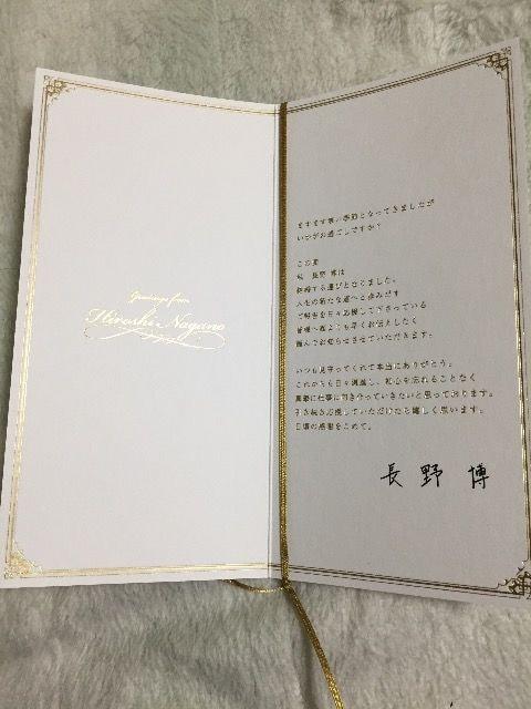V6の長野博の結婚報告  < タレントグッズの