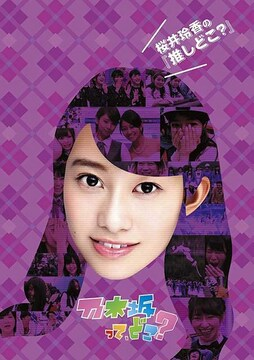 ■DVD『桜井玲香の推しどこ?』乃木坂46 アイドル
