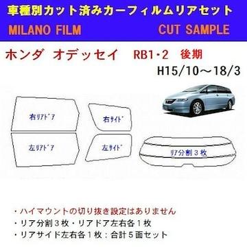 ホンダ オデッセイ RB1・2 後期 カット済みカーフィルム