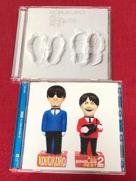 【送料無料】コブクロ(BEST)CD4枚セット
