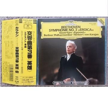 KF  ベートーヴェン 交響曲第3番≪英雄≫ エグモント序曲
