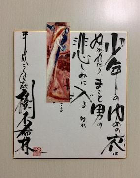 『樹木希林』サイン色紙!