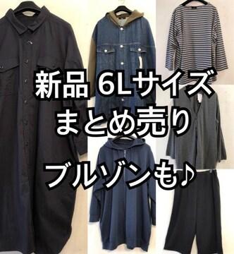 新品☆6L♪まとめ売り♪カジュアル系パーカー・ブルゾン等☆d913