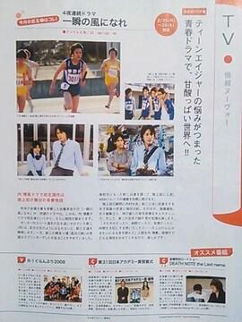 内博貴★2008年3月号★GyaO Magazine