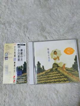 CD 小川美潮 檸檬の月 '93/6 全10曲 帯付