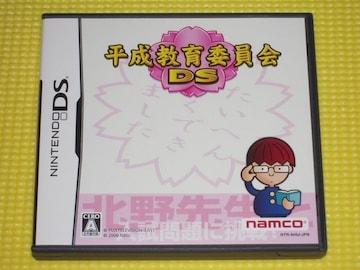 DS★平成教育委員会DS