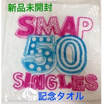 新品未開封☆SMAP SHOP 50 GO SMAP★50 Singles発売記念タオル