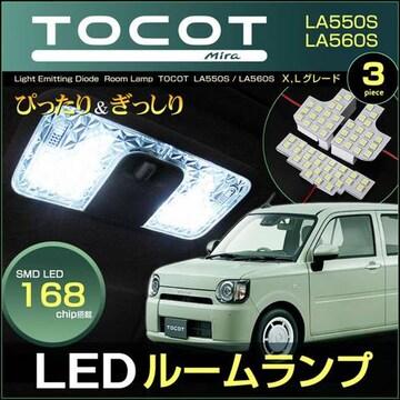 トコット ミラトコット ピッタリ設計サイズ LED ルームラン
