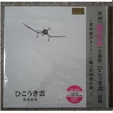 KF 荒井由実 ひこうき雲 40周年記念盤 CD+DVD 完全限定盤