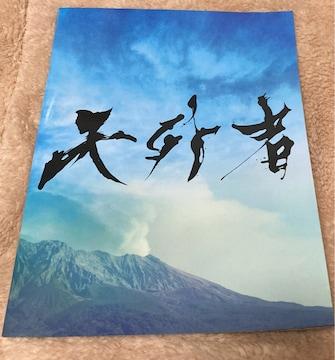 映画「天外者」てんがらもん☆パンフレット