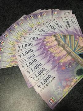 新品   JCBギフトカード 50000円