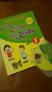 中国語の本☆子供用☆CD付