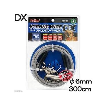 ストロングワイヤーDX 300cm [係留用ケーブル]