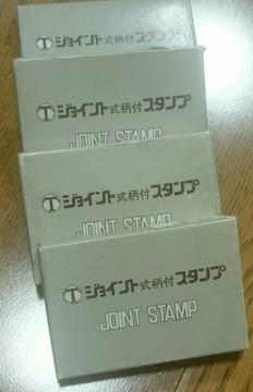 ジョイントスタンプ 3・ X・ O・ Y 2本づつ  昭和レトロ文具