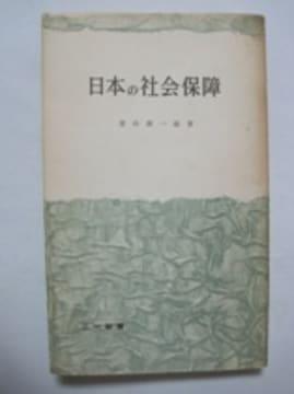 日本の社会保障(1957年) 三一書房