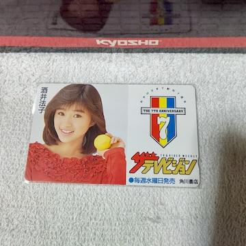 テレカ 50度数 酒井法子 '89/2 ザテレビジョン 7th W 未使用