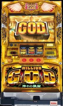実機 ミリオンゴッド-神々の凱旋◆コイン不要機付◆