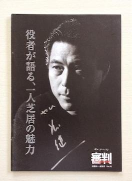演劇『審判』加藤健一サイン入りパンフレット!