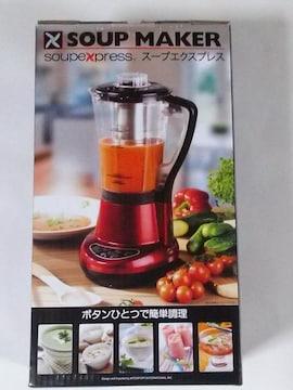 ◆◇CJプライム スープエクスプレス◇◆ジュースやスムージー、蒸し野菜にも!