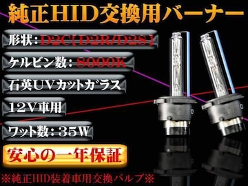 HIDバルブ D2C (D2R/D2S) 35W 8000K 送料無料 エムトラ