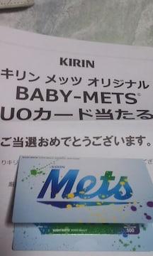 キリンメッツBABY-METS QUOカード当選品(嵐 松潤サン・大野サン・相葉サン)