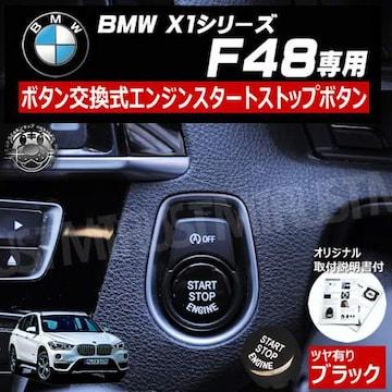 BMW X1シリーズ F48 エンジン スタート ストップ ボタン ブラック エムト