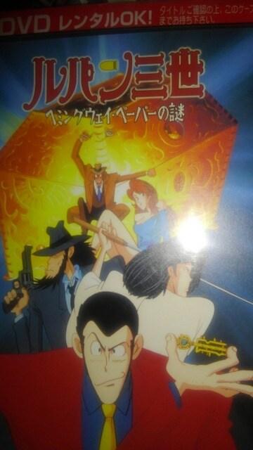 ルパン三世 ヘミングウェイペーパーの謎 レンタル専用品  < アニメ/コミック/キャラクターの