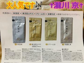 大人気/新品/再春館製薬/ドモホルンリンクル/4種/お試しに/送料安84円〜