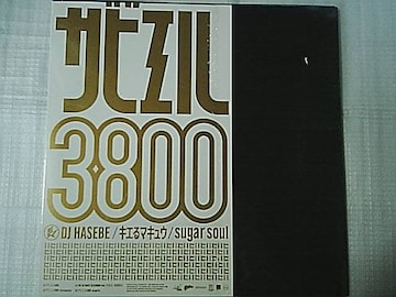 「ザビエル3800」DJ HASEBE.キエルマキュウ,シュガーソウル/ライムスター,NIPPS