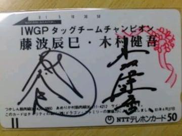 レア『藤波辰爾&木村健吾・実筆サイン入りテレカ』