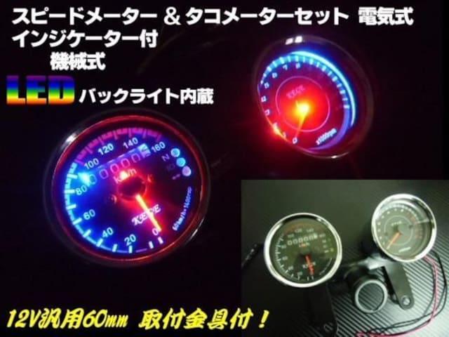 フルLED!バイク用φ60mm/スピードメーター&タコメーターセット < 自動車/バイク