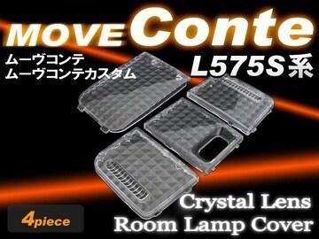 ムーヴ コンテ L575S ルームランプ用 クリスタルレンズ 4