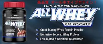 高品質 オールマックス ホエイ プロテイン 1kg BCAA 他22種のアミノ酸入 サプリメント