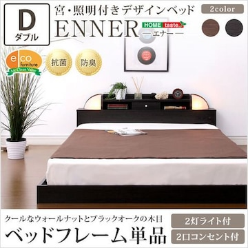 宮、照明付きデザインベッド フレームのみ WB-005ND