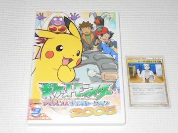 DVD★ポケットモンスター アドバンスジェネレーション 2005 9
