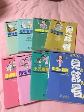 定価の半額☆イラストで見る診る看るシリーズの8冊セット☆