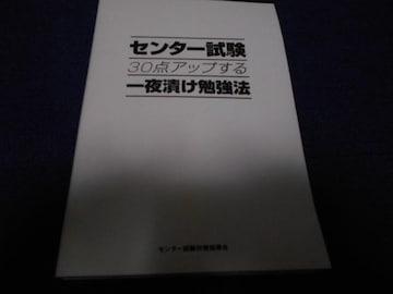 【中古本】センター試験30点アップする一夜漬け勉強法