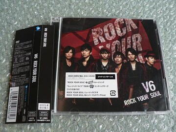 V6『ROCK YOUR SOUL』初回限定盤A【CD+DVD】他にも出品中