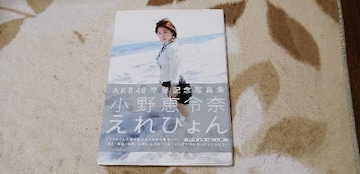 元AKB48小野恵令奈☆AKB48卒業記念写真集『えれぴょん』