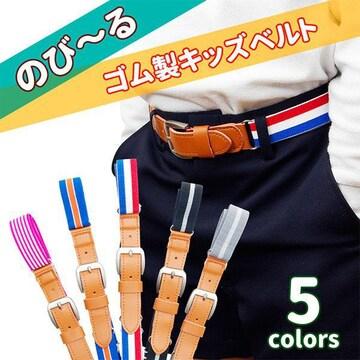 ¢M グ〜ンと伸びてしっかりフィット ゴム製キッズベルト 3色ストライプ