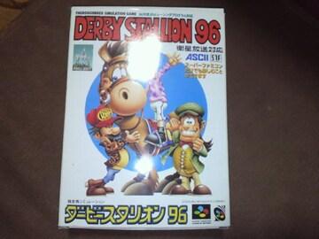 シーパーファミコン・ソフトダービースタリオン96